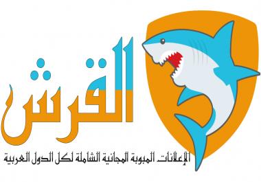 إعلان نصي مميز في موقع القرش للإعلانات المبوبة
