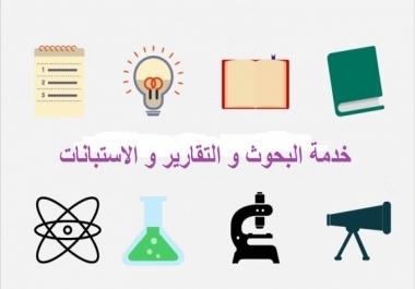 إعداد البحوث و المقالات و التقارير و الاستبانات و ورق عمل عن أى موضوع تطلبه