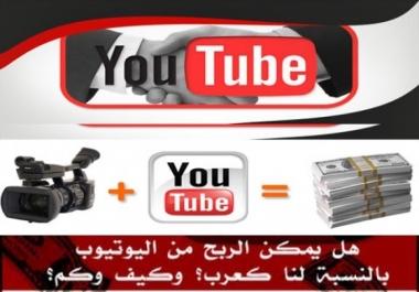 تحويل حسابك في اليوتيوب الى بارتنر مع ادسنس مفعل والربح منه ب5$