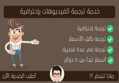ترجمة الفيديوهات بإحترافية