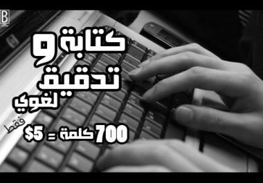 كتابة و تدقيق لغوي