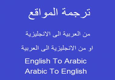 ترجمة المواقع الى الانجليزية او العربية والعكس