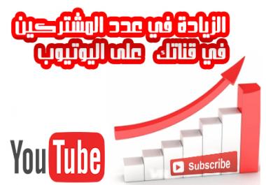 إضافة 100 مشترك حقيقي لقناتك على اليوتيوب