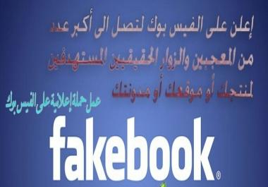 حملة أعلانية موثقة من على مواقع الفيسبوك