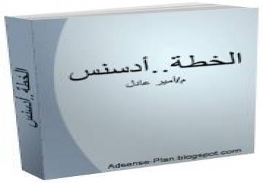 السلام عليكم اخواني اقدم لكم كتاب جديد على ادسنس