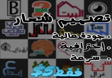 تصميم شعار إحترافي و عصري