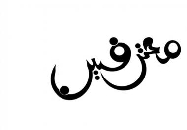 تصميم عدد 1 مخطوطة بالخط الحر العربى أو الانجليزى