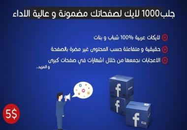 لايكات لصفخات الفيس بوك جودة عالية