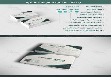 بطاقة شخصية مفتوحة المصدر
