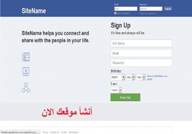 سأنشئ لك موقع تواصل اجتماعي شبيه بالفيسبوك لكي تدهش اصدقاء ب