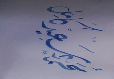 كتابة اسم كشركتك ....بالخط الديواني يدويا ومن ثم معالجته على الفوتوشوب
