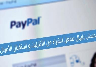 احصل الآن على حساب بايبال باسمك مفعل لإستقبال الأموال و إرسالها