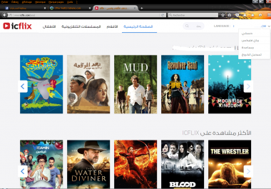 اقدم لك حساب حساب مدفوع في Netflix و Mycanal و Shahid puls