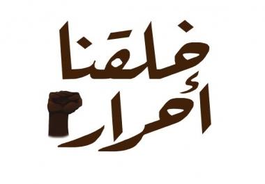 تصميم أي كلمة عربية بشكل مميز