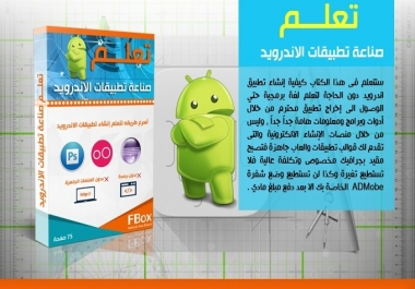 كتاب تعلم صناعة تطبيقات الأندرويد