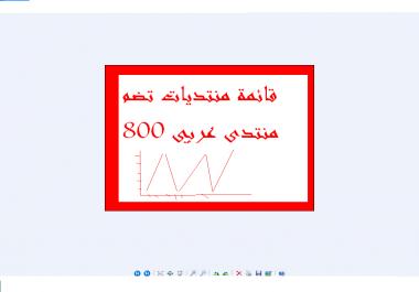 قائمة منتديات تضم 800 منتدى عربي