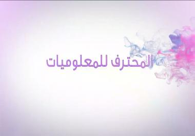 تصميم إنترو إحترافي لقناتك على اليوتيوب بإسمك الشخصي أو منتجك