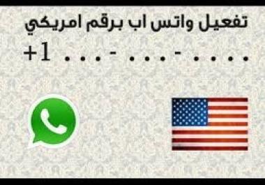 عمل رقم أمريكي خاص للواتساب WhatsApp