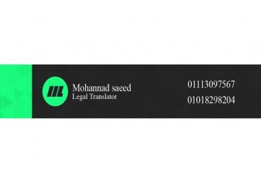 مترجم قانوني انجليزي عربي يتم احتساب الثمن علي اساس 5$ لكل 220 كلمة