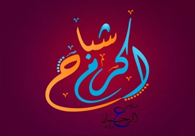 بكتابة اسمك بالخط العربي الاصيل باحترافيه