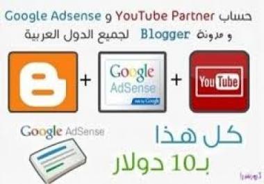 أنشئ لك حساب أدسنس   مدونة   قناة يوتيوب