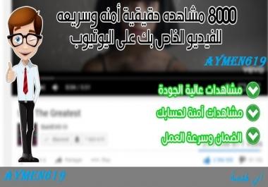 8000 مشاهده حقيقية أمنه وسريعه للفيديو الخاص بك على اليوتيوب