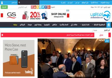 اعلان في موقع نافذة العرب