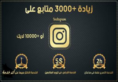 اضافة 7000 الف لايك سريع جدا الى صورة او 7 صور من اختيارك مقابل