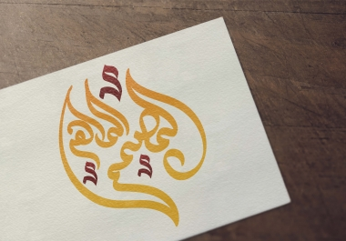 اصمم لك شعار احترافي حسب طلبك و اختيارك