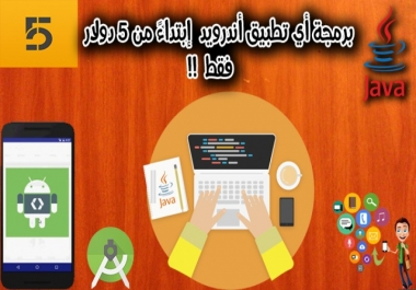 برمجة تطبيق أندرويد بلغة java