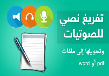بتحويل الملفات الصوتية وملفات الفيديو إلى ملفات مقروءة بصيغة word  أو  pdf