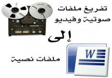 تفريغ الفيديوهات والملفات الصوتية فى ملف وورد
