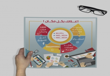 تصميم انفوجرافيك لشركتك او دراستك وتوضيح جميع البيانات اللى تريد ايصالها ب 5 $
