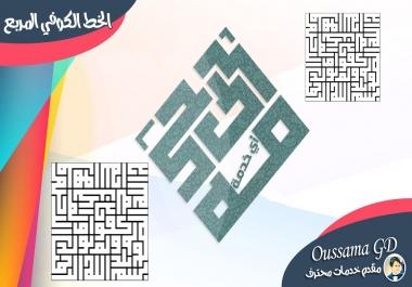 تصميم شعار بالخط الكوفي المربع بصيغ مميزة عصرية وحسب الطلب