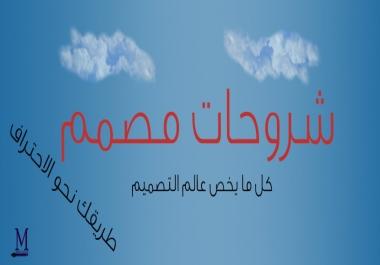 تصميم غلاف احترافي للفيس بوك وملفت للانظار