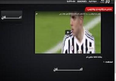 تركيب سكريبت بث مباشر للمباريات