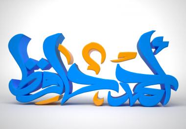 تحويل شعارك او اسمك الى 3D