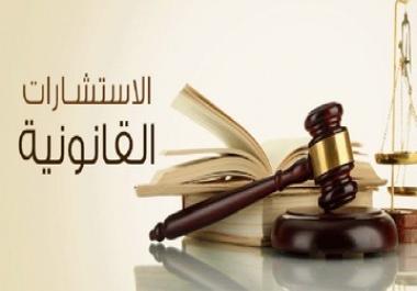 تقديم إستشارة قانونية