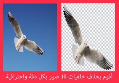حذف خلفيات 15 صور بكل دقة واحترافية