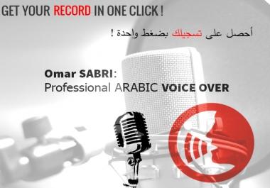تسجيل أحترافي باللغة العربية الفصحى و اللغة العربية الخليجية