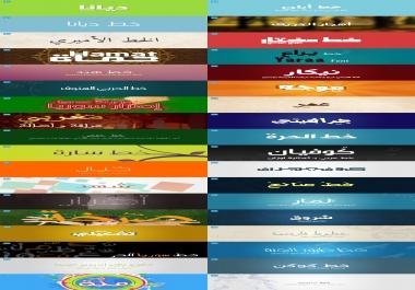 إعطائك حزمة خطوط عربية لن تجد مثلها