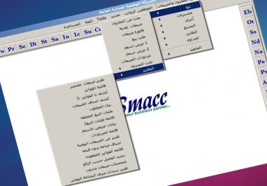تدريب على برنامج SMACC 5 المحاسبي