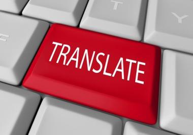 ترجمة من اللغة العربية الى الانجليزية و العكس في يوم واحد