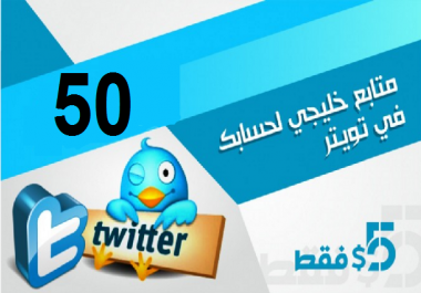 50 متابع خليجي 5 احتياطي تحسبا للظروف حقيقيين ومتفاعلين %100