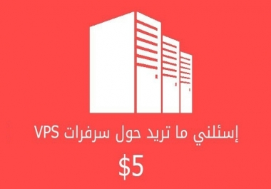 إسئلني ما تريد حول سرفرات VPS مقابل 5$