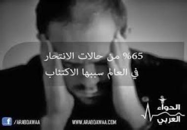 علاج الاكتئاب النفسي