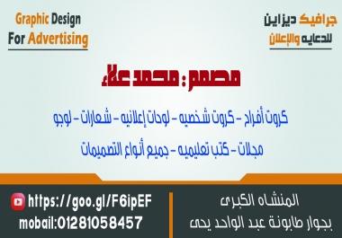 تصميم يافطة إعلانية إحترافية فقط بى 5$