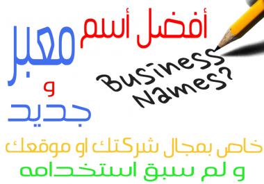 سأجد أسم جديد ومعبر عن مجال شركتك او موقعك لم سبق استخدامه