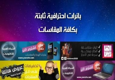 تصميم بنرات اعلانية احترافية بكافة المقاسات
