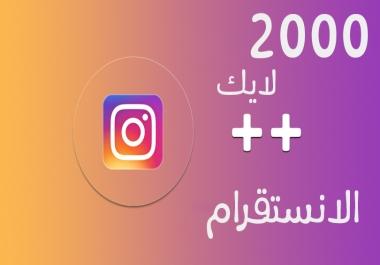 2000 لايك سريع لأي صوره تختارها في الانستقرام